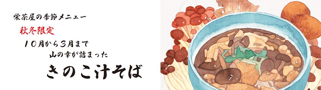 【秋冬限定】きのこ汁そば